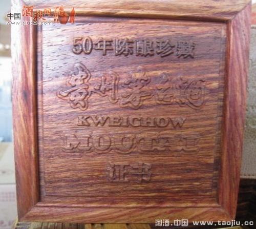 产品详解:  本品为世博纪念酒顶级产品,紫檀木雕包装,内含50年茅台酒
