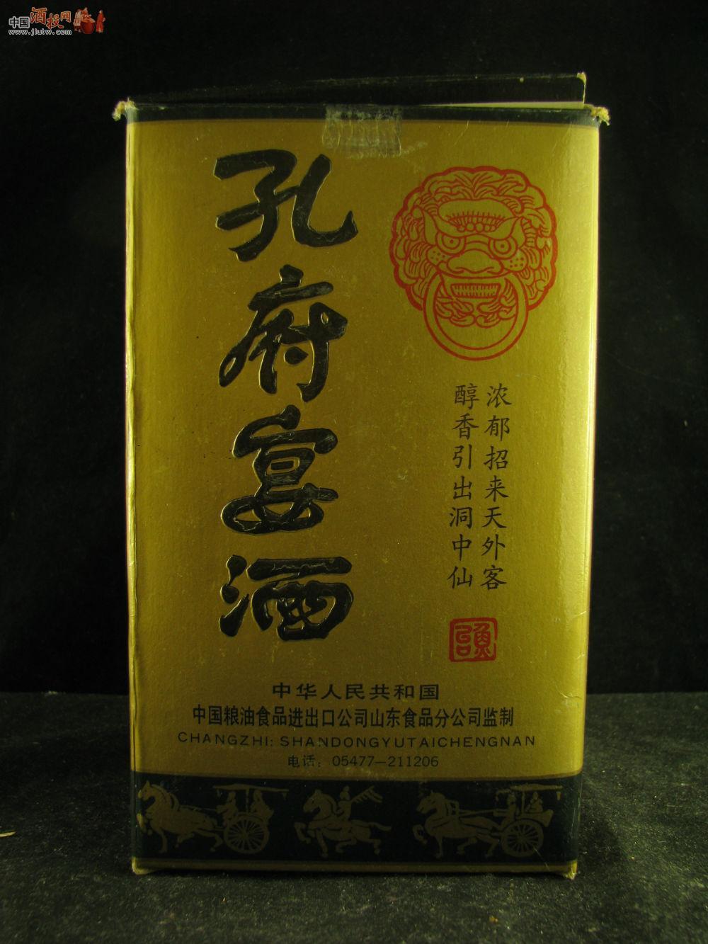 孔府宴酒36度价格和图片_90年代孔府宴酒 价格表 中国酒投网 陈酒老酒出售平台