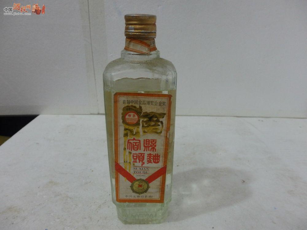 [已售]90年左右 宿县头曲 1瓶