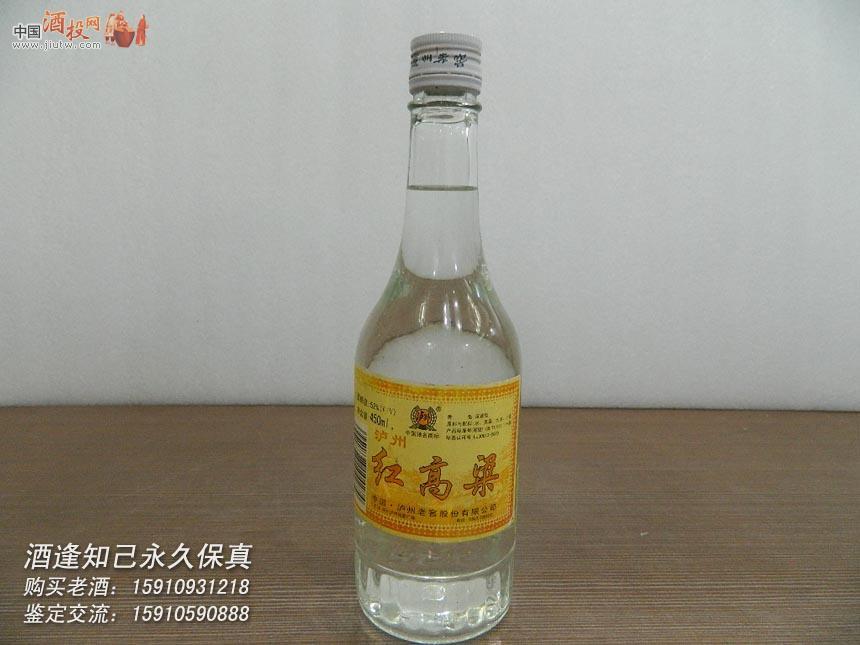 2001年5月6日 52度 泸州老窖 红高粱 壹瓶 中国