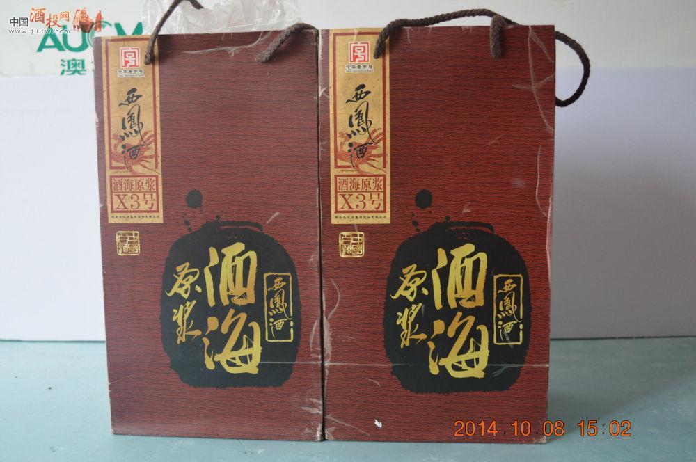 西凤酒 酒海原浆2瓶==========