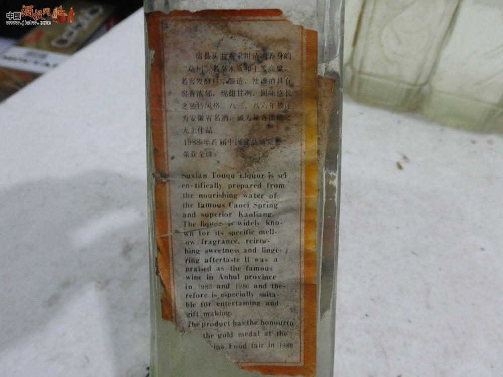 [已售]90年左右 55度 宿县头曲 16瓶【稀少】