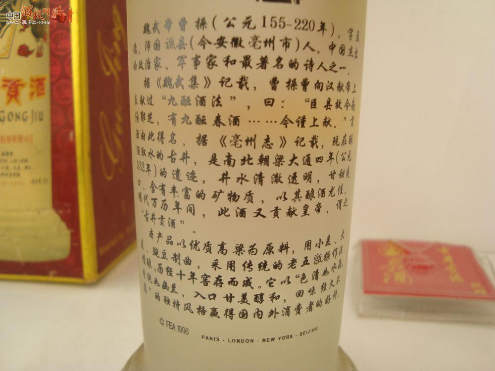 早期曹操世界十年陈酿55%《头像玻璃》,少见古井贡酒建筑设计图片