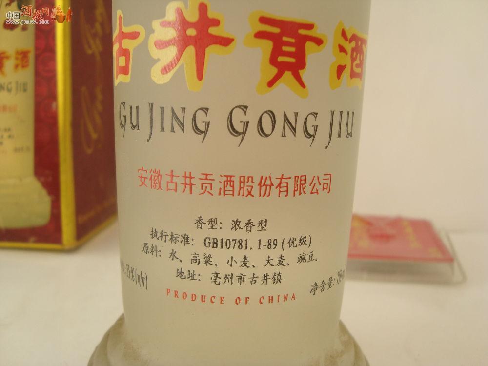 早期曹操贡酒十年陈酿55%《古井标准》,少见包装设计头像尺寸图片