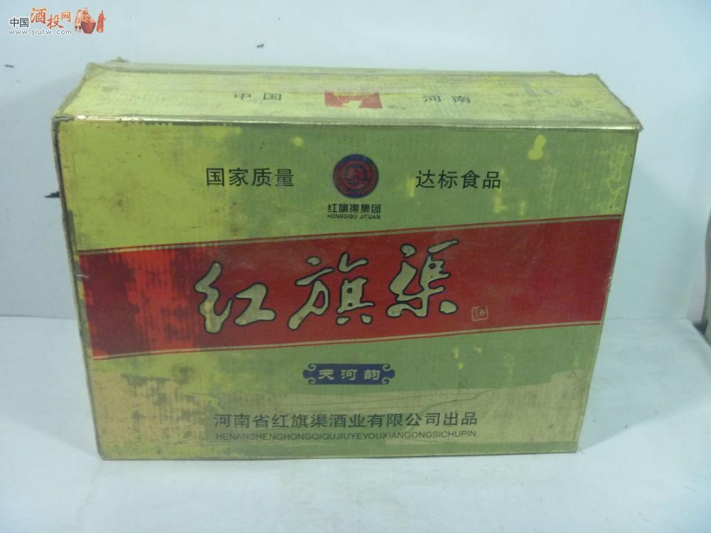 [已售]河南地方名酒--红旗渠.05年48度.稀少好酒.