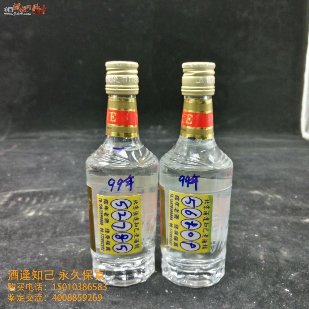 99年小瓶五粮液2瓶100ml 2 52