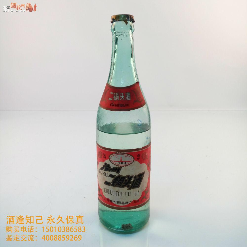 80年代压盖文峯塔牌汾州二锅头酒1瓶500ml/61°