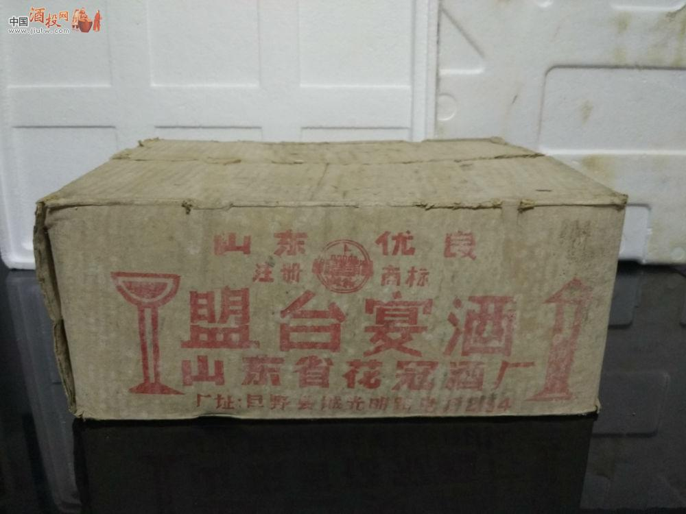 [已售]稀缺!整箱91年,获省优质奖,山东花冠酒厂,盟台宴酒