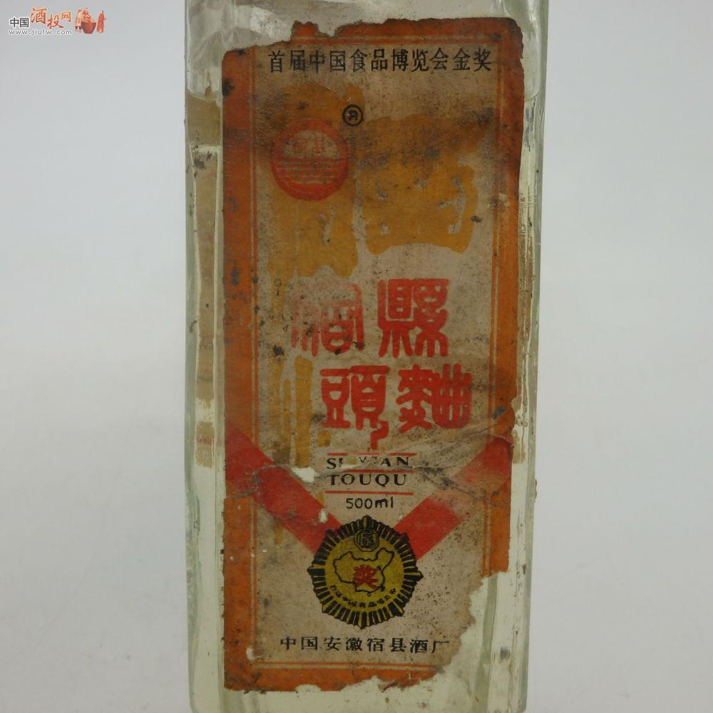 [已售]80年代 55度 宿县头曲 两瓶