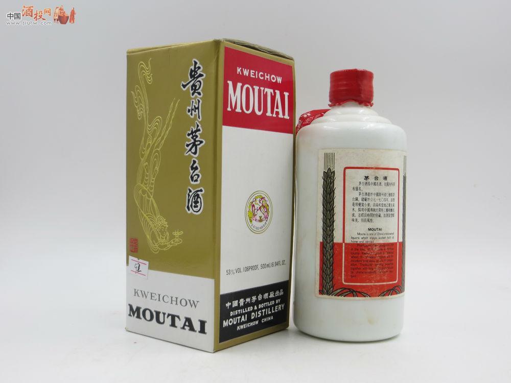 1992年贵州茅台酒