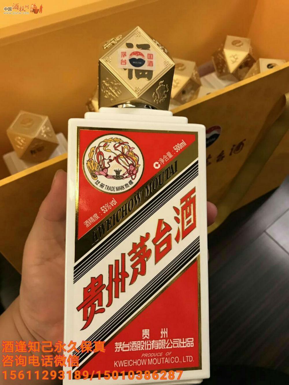 八仙过海!国画大师巨匠范曾大师作品茅台   全国限量发行800套.