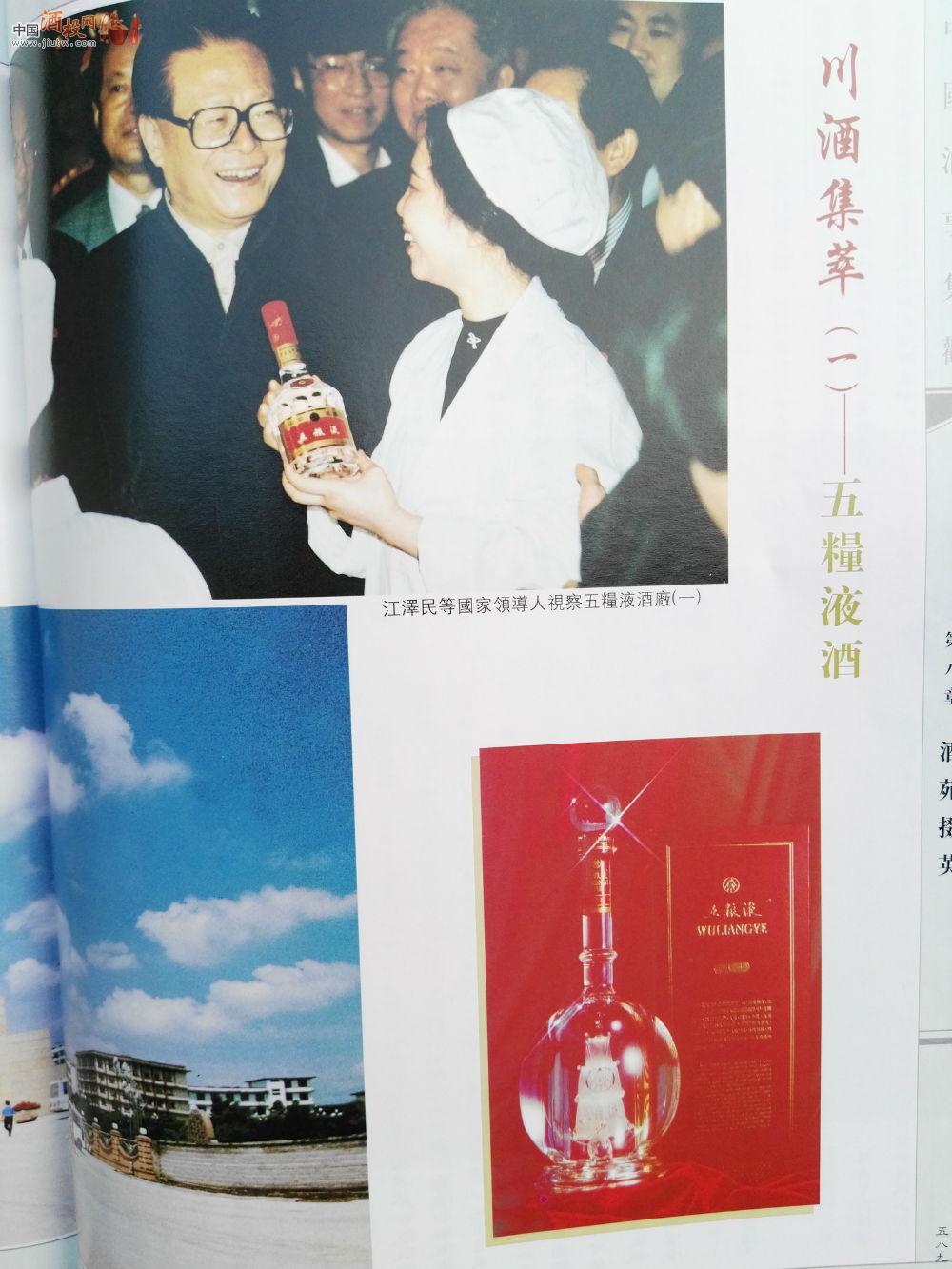 王效金_1,著者王效金,曾任古井贡酒厂长.