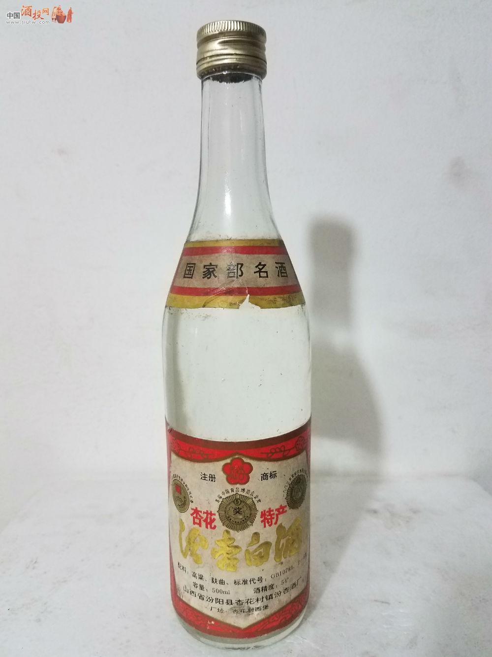 1 生产日期:1992年07月03日 生产厂家:山西省汾阳县杏花村镇汾杏酒厂