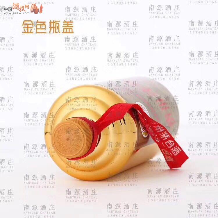 新华大宗茅台定制酒  金色瓶
