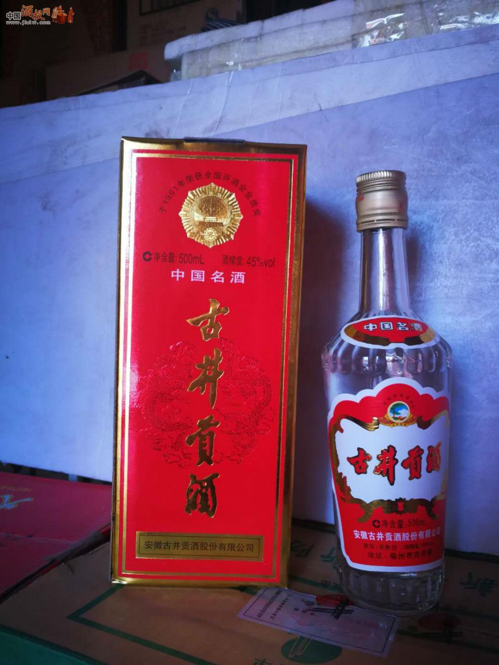 11年贡酒古井40件带中国名酒标志设计用语交通安全图片