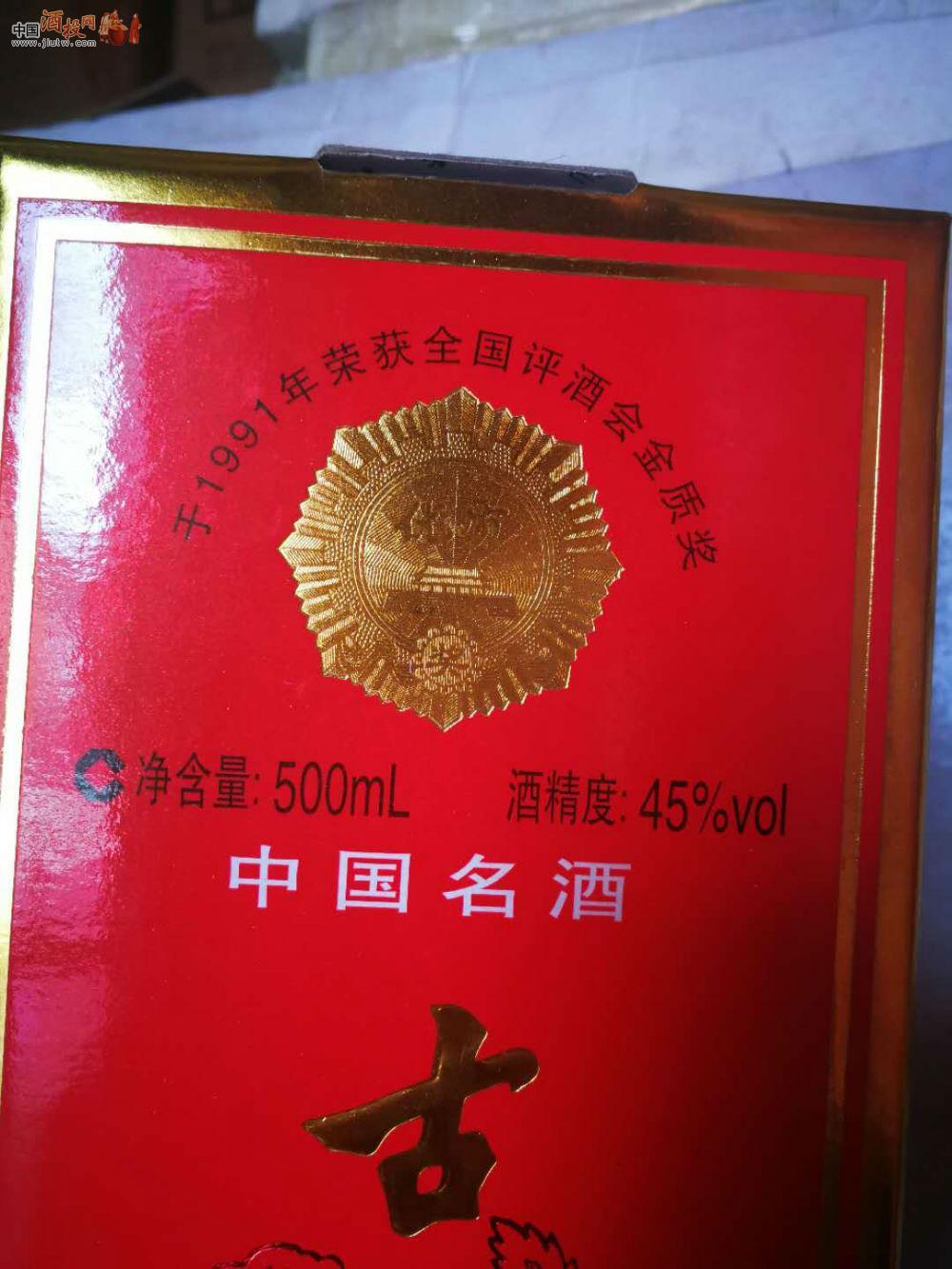 [已售]11年贡酒标志15件带中国古井名酒-陈国外知名v贡酒vi公司图片