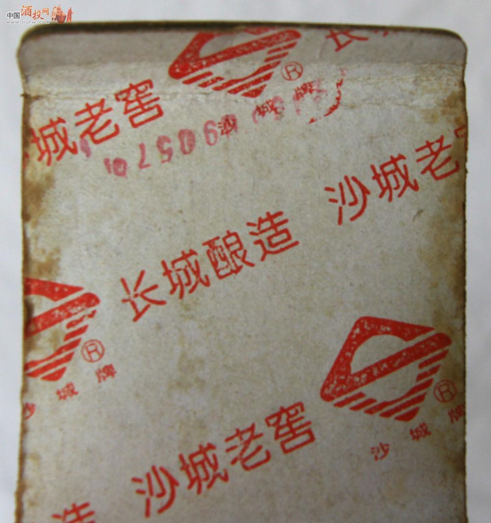编号《0828》1996年50度河北长城酿酒公司沙城老窖