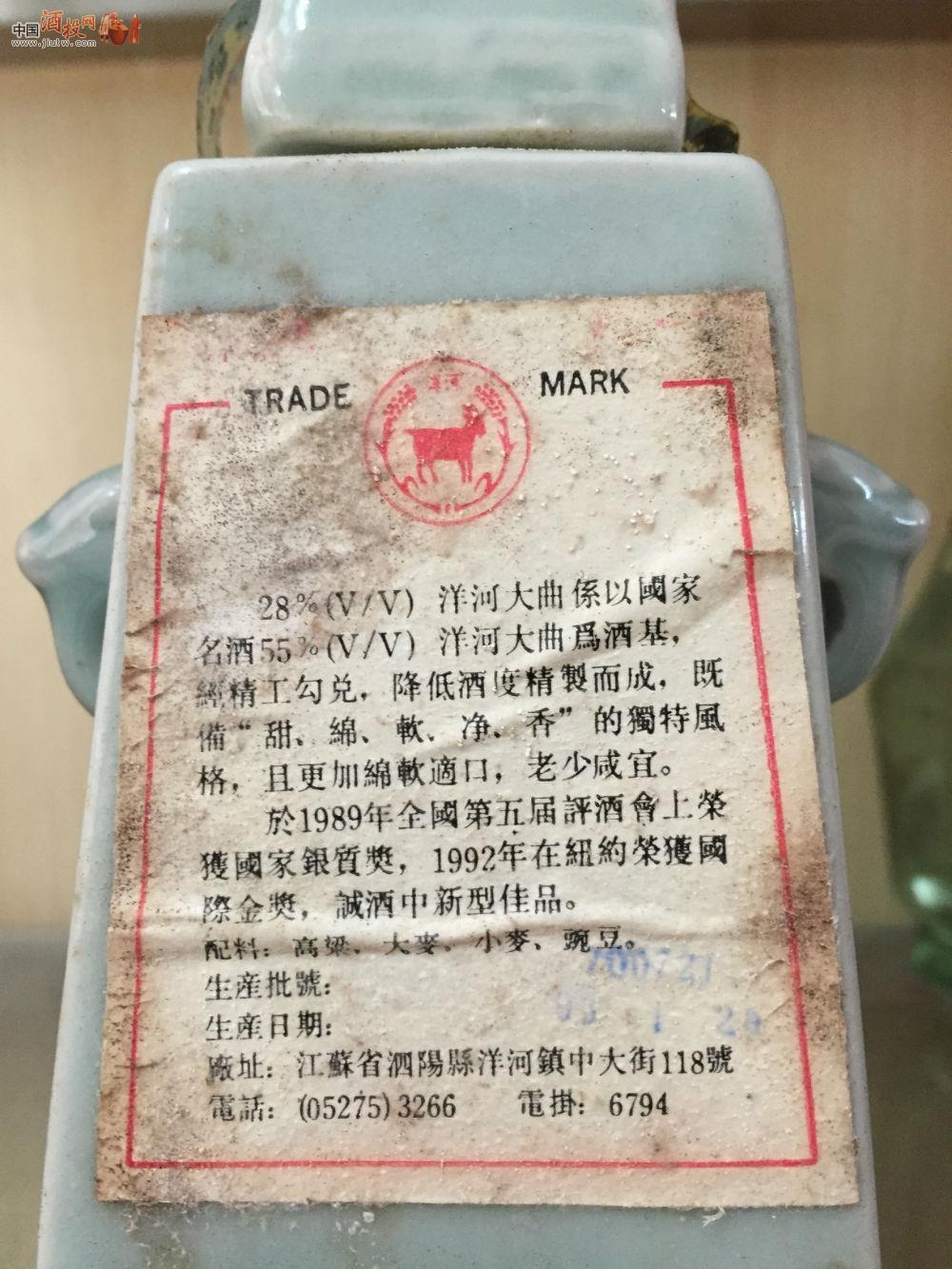 93年 53优 原件 双耳瓶《洋河大曲》