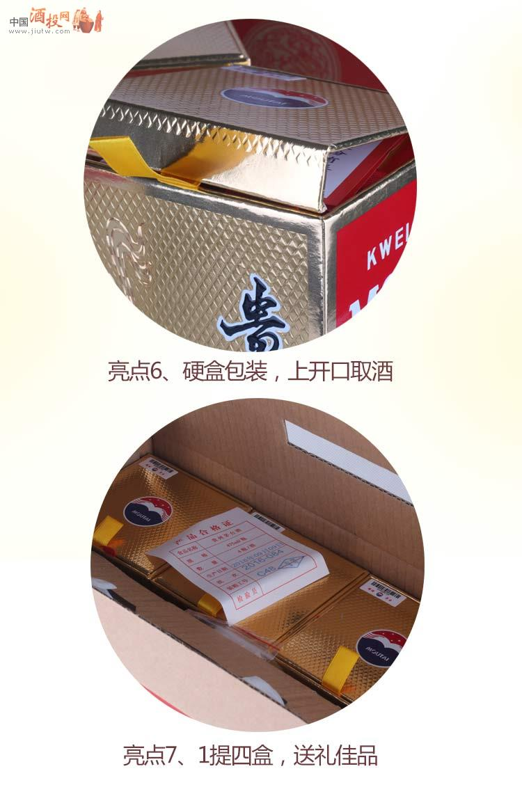 18年475ml X 4 珍藏茅台礼盒
