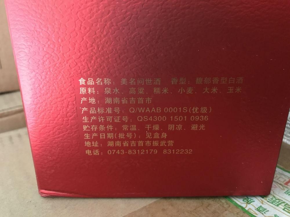 2012年酒鬼酒湘西往事