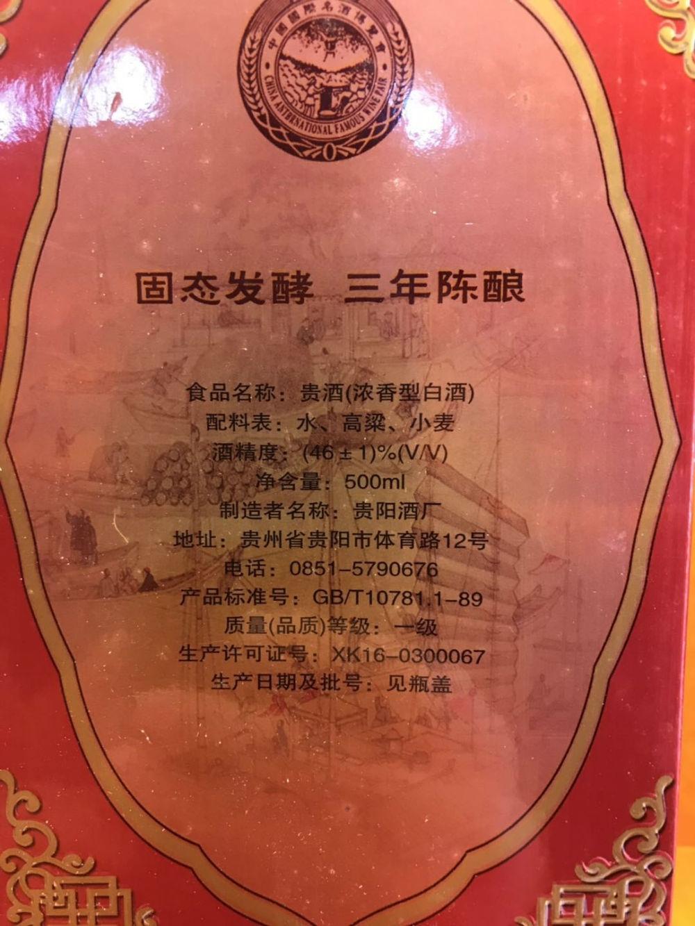 贵阳酒厂,05年三星贵酒