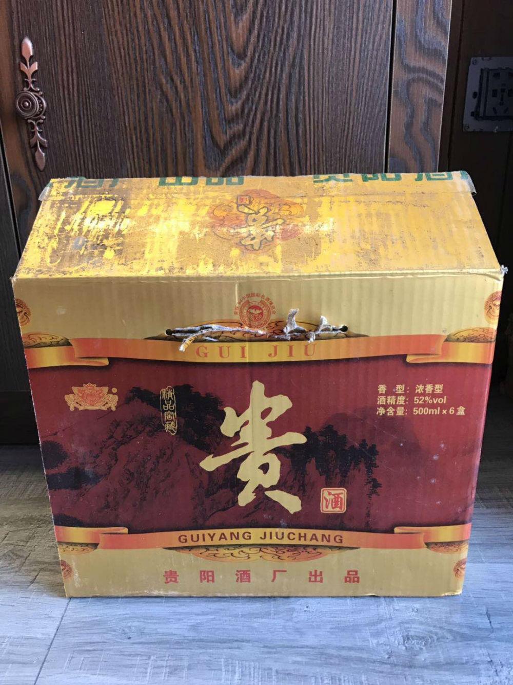 贵阳酒厂出品,10年贵酒精品窖藏