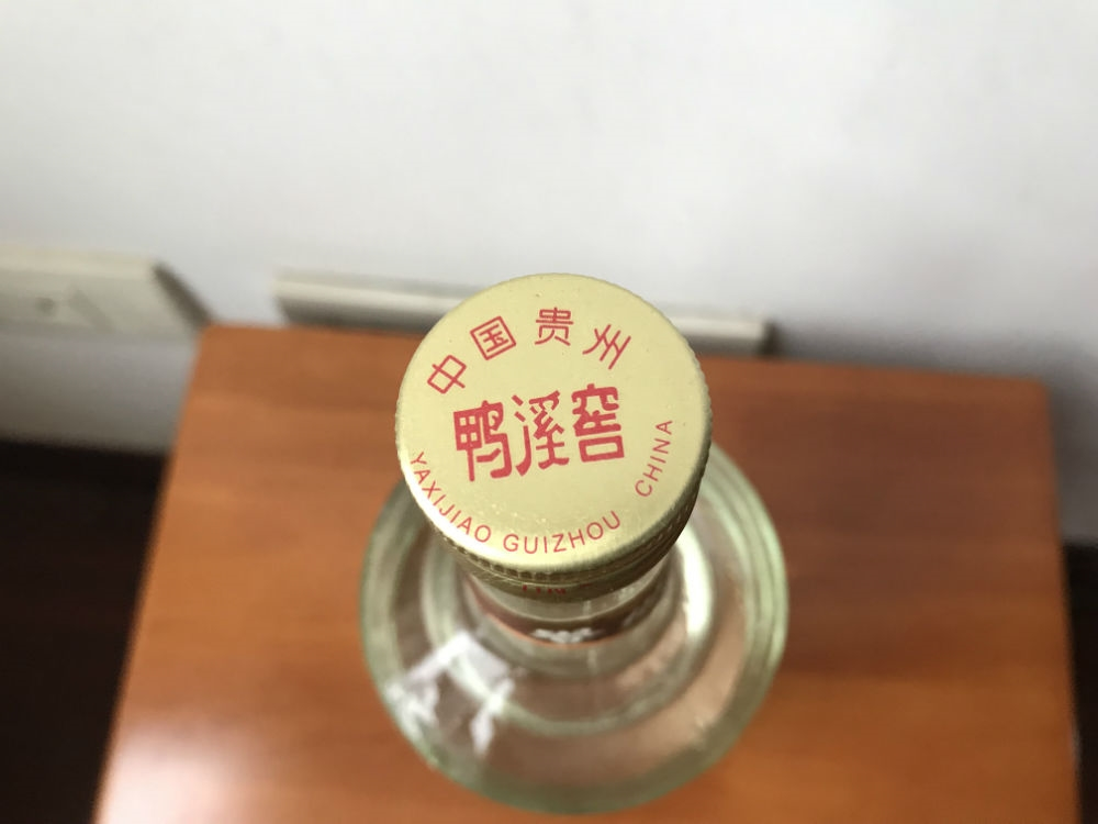 完品  金盖  鸭溪窖酒