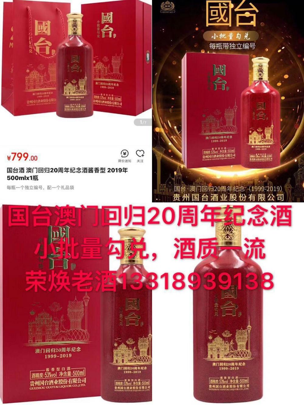 带编号国台澳门回归20周年纪念酒