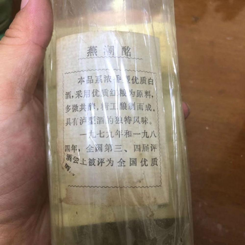1988年53优高品相【燕潮酩】