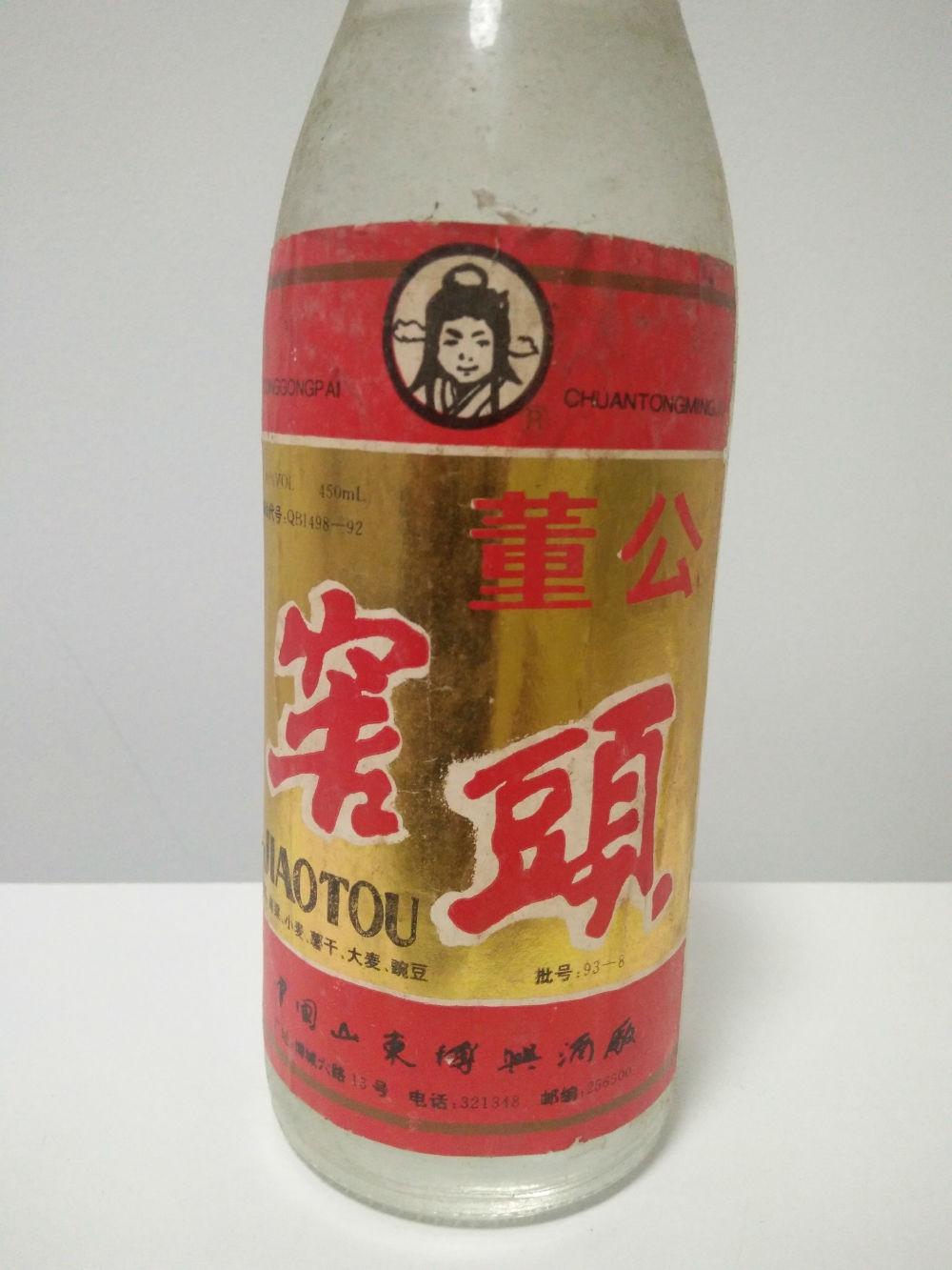 董公窖头40度中国山东博兴酒厂96年