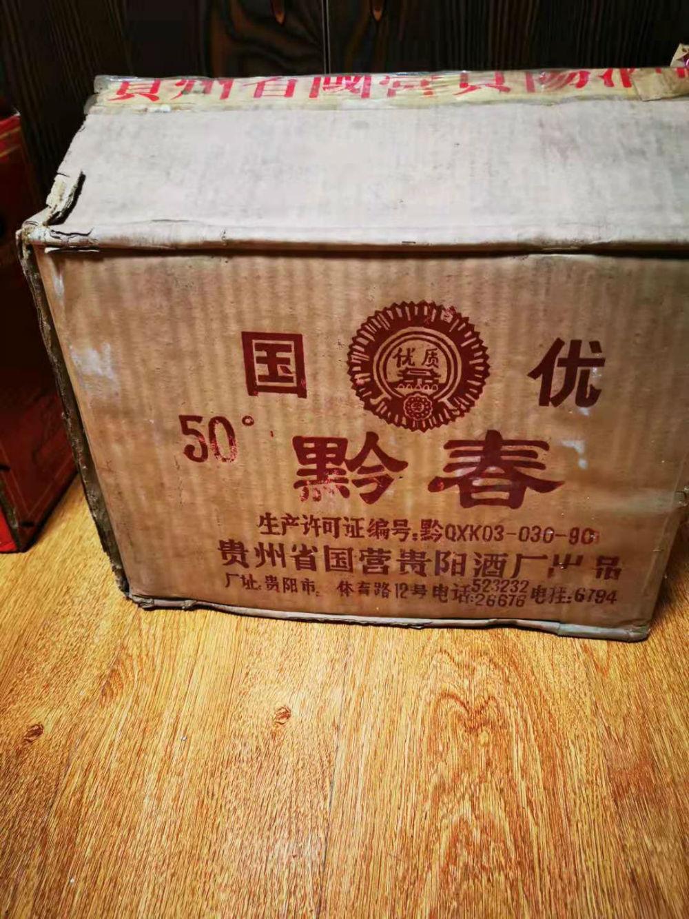 原箱收藏品92年瓷瓶黔春酒