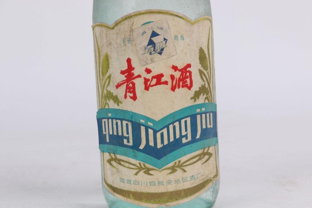 80年代四川雅安青江酒