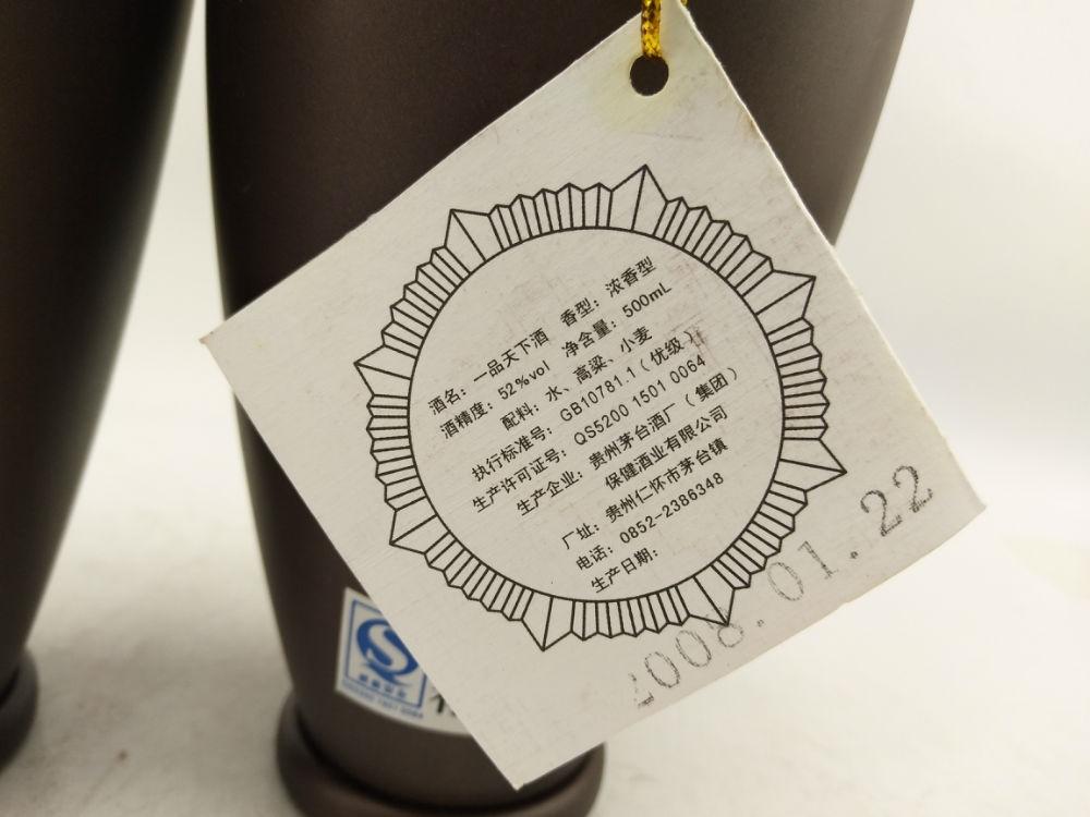 【神奇茅台】◆◆◆2008年1月22日贵州茅台集团【典藏版】八年一品天下一对◆◆◆