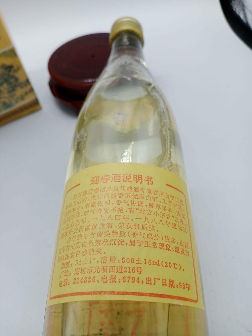 北京老酒行==河北廊坊酿酒厂==迎春酒===酱香黄汤