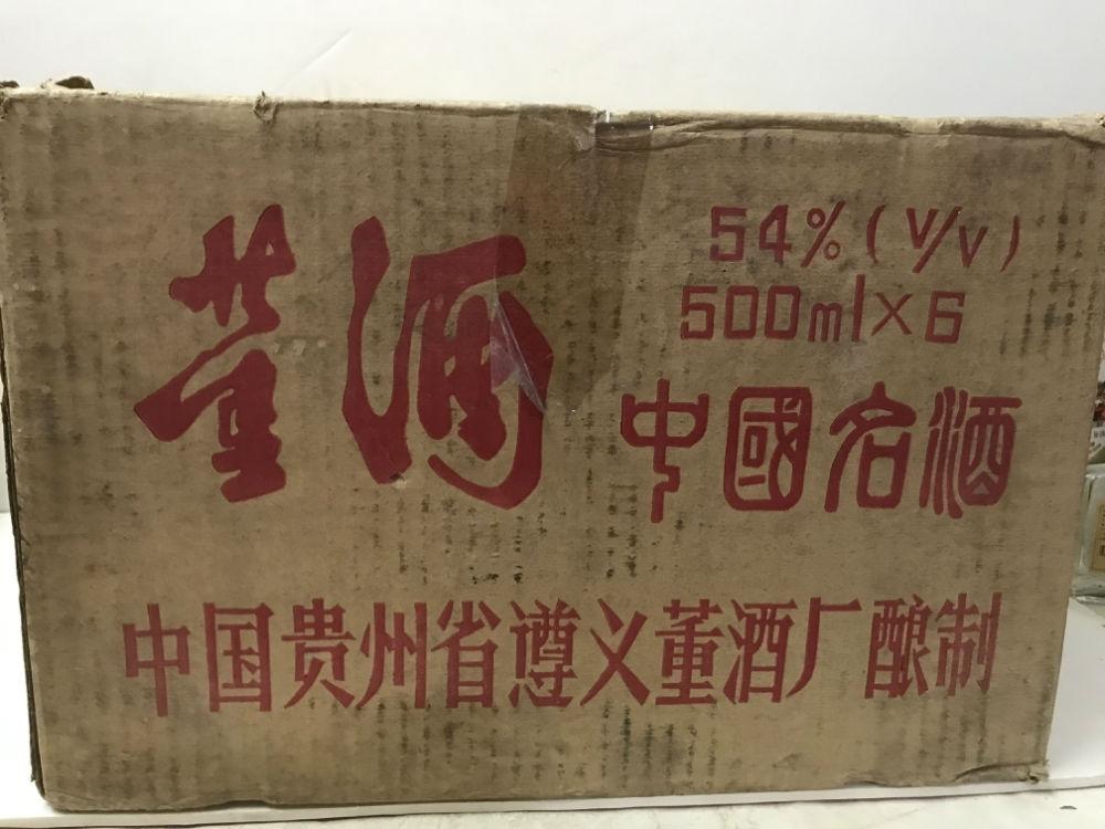 1997年 原件 青花董酒6盒 品相完美 收藏品