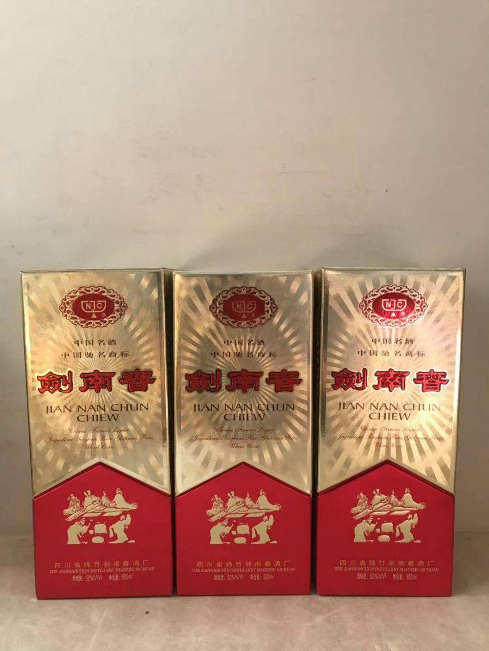 2001年 原件 剑南春6瓶 收藏品