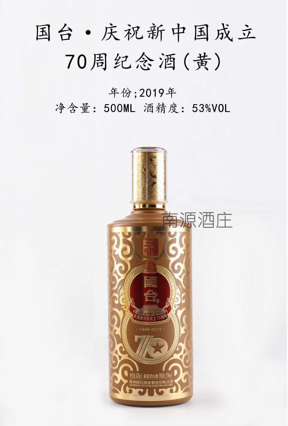 国台--庆祝新中国成立70周年纪念酒(酱色)