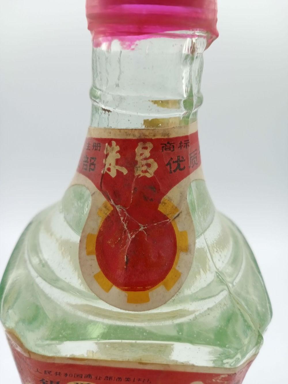 1987年贵州48优 朱昌窖酒