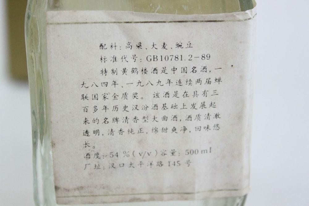92年黄鹤楼