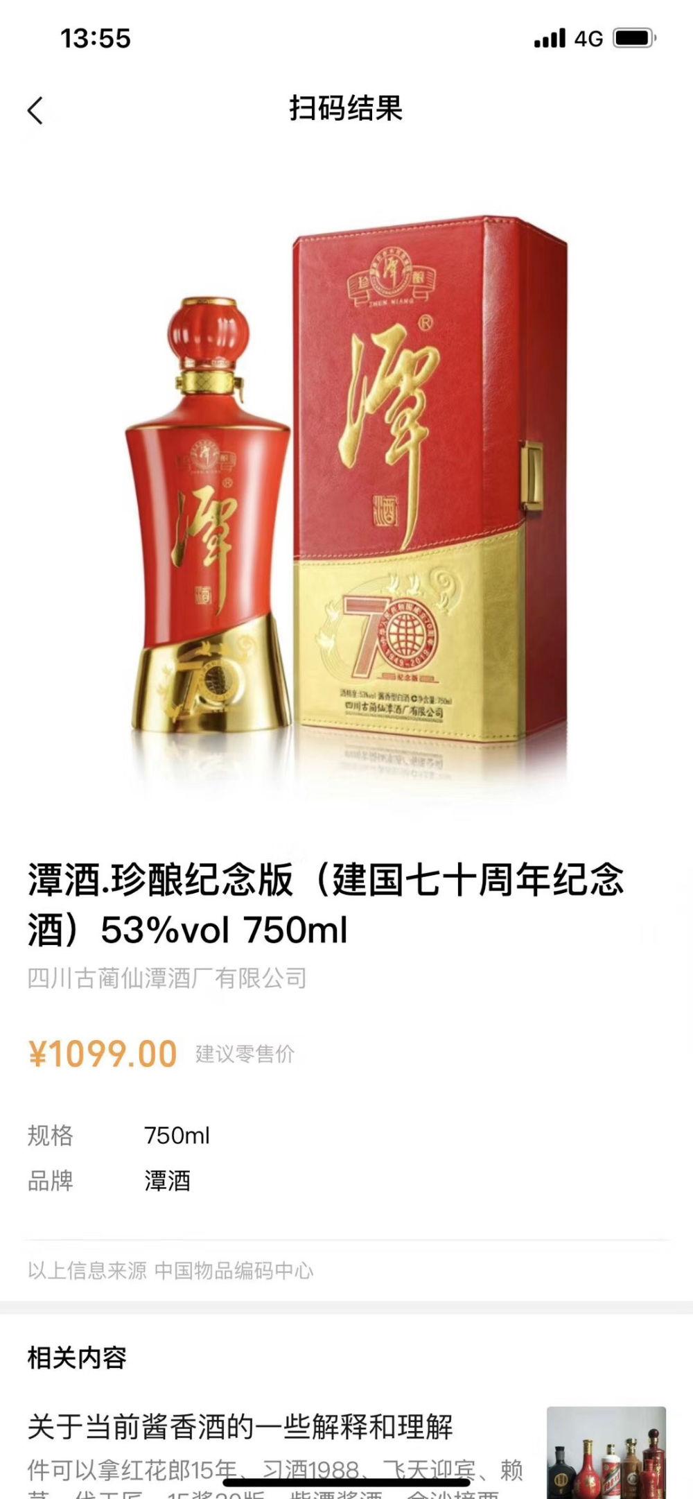 2019潭 酒·70周年纪念酒53度,750毫升